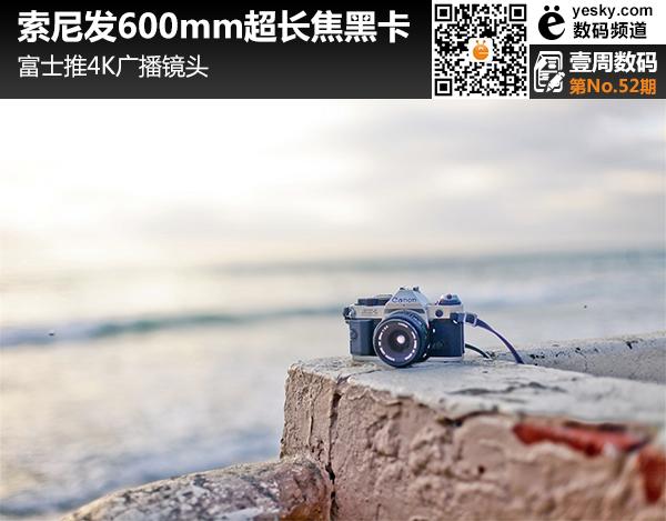 索尼发布600mm超长焦黑卡 富士推4K广播镜头