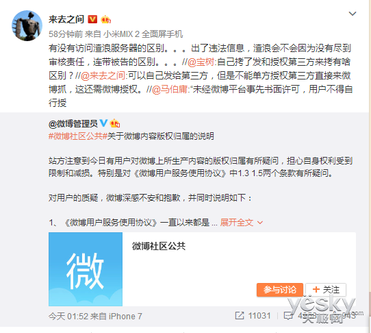微博回应新规争议:内容版权仍是归用户所有