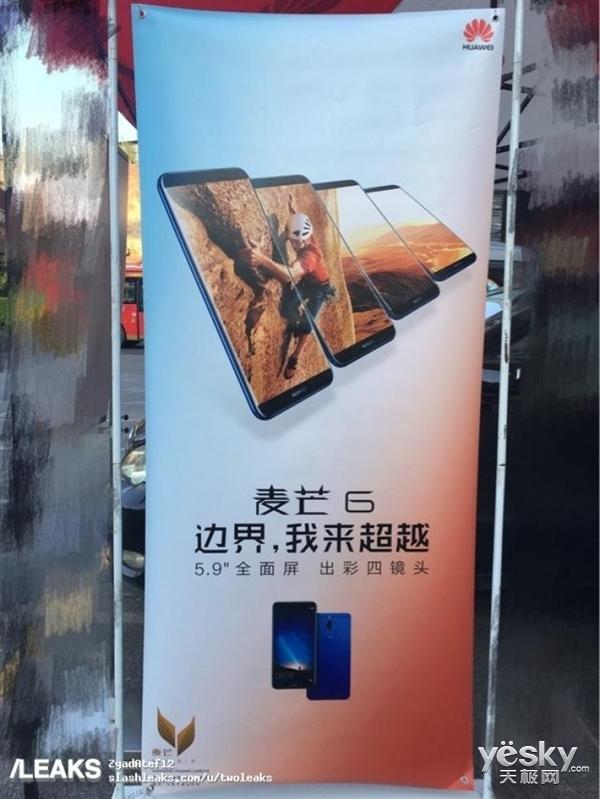 华为全面屏手机麦芒6宣传海报曝光:超越边界