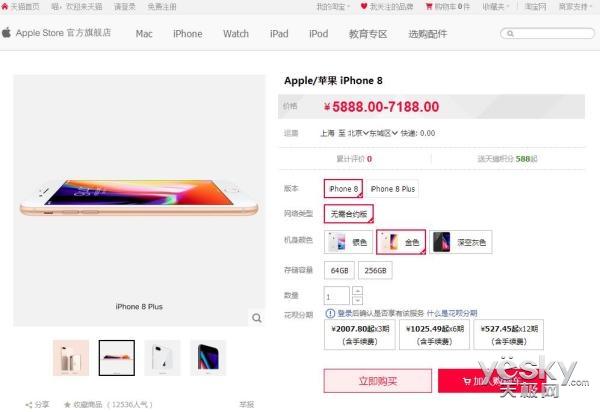 快人一步优惠足!买苹果iPhone 8就上天猫