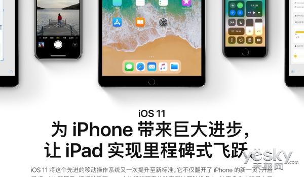 手贱慎点 iOS 11正式版20日凌晨推送更新