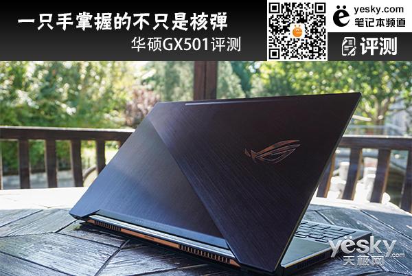 华硕GX501评测:一只手掌握的不止是核弹