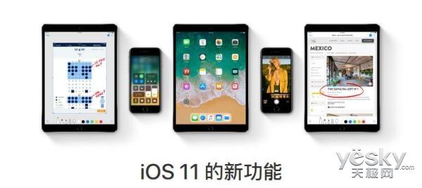 要不要升级苹果iOS11?看完这篇就知道了