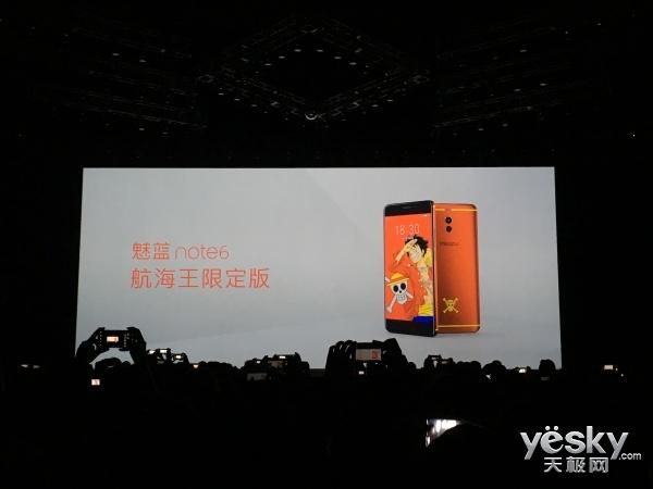 狮子大开口么?魅蓝6发布会竟然推6款产品