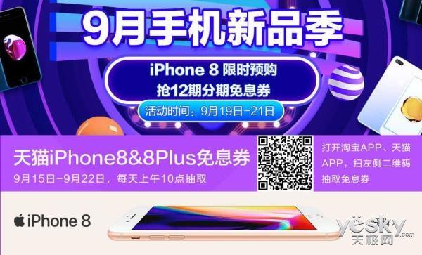 抢花呗12期免息 iPhone8天猫商城火热预购中
