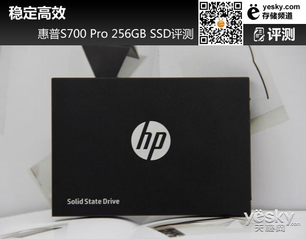稳定高效 惠普S700 Pro 256GB SSD评测