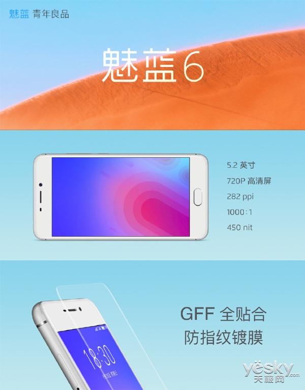 基本款魅蓝6正式发布 699元起售/前置800万