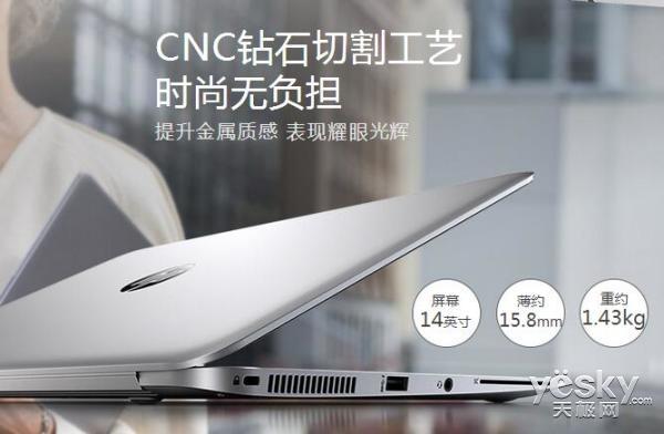 说明: 惠普EliteBook 1040 G3售7999元