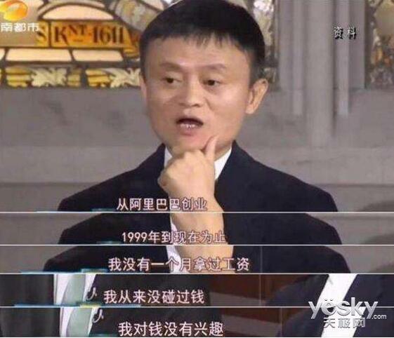 马云:我从不认为自己是首富,也没时间花钱