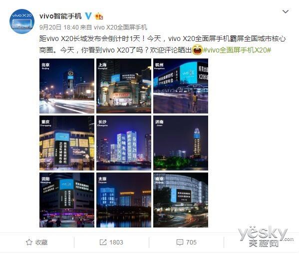 vivo X20全面屏造势 九大城市商圈被霸屏