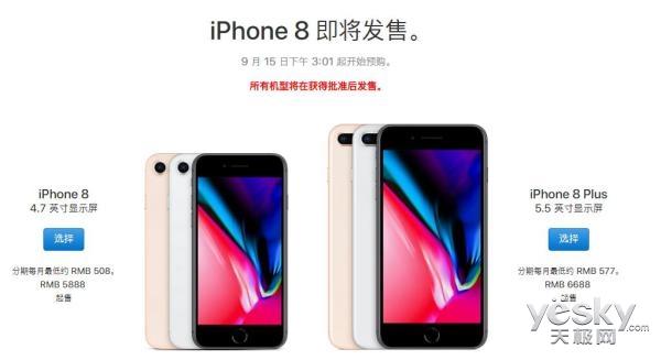 买到就赚!苹果iPhone X最终量产10月才开始