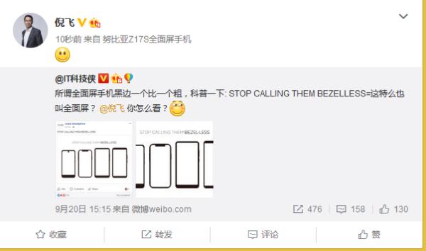 颠覆现有设计 努比亚曝光Z17S全面屏手机
