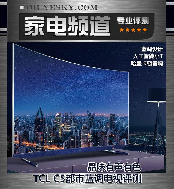 品味有声有色 TCL C5都市蓝调电视评测