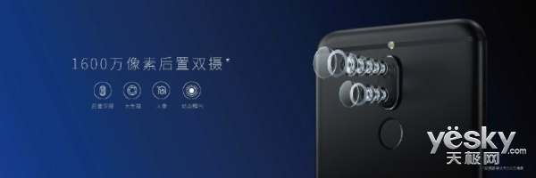 华为麦芒6发布:5.9英寸全面屏/前后双摄