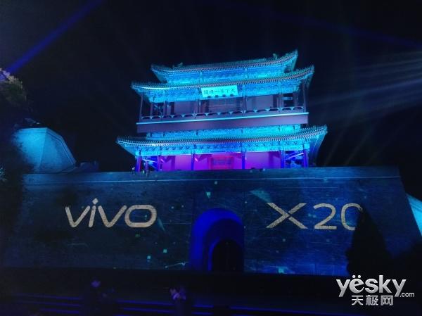 逆光全面屏vivo X20 长城发布会回顾