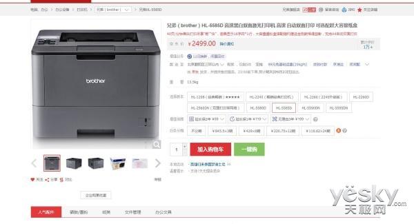高速打印 Brother 5585D激光打印机售2499