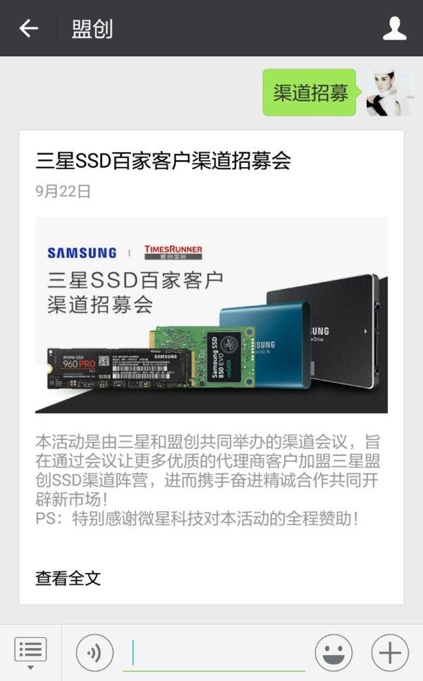 盟创三星SSD百家客户渠道招募会启动
