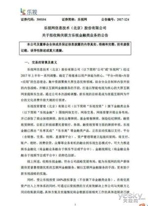 乐视网拟30亿元收购乐视金融的100%股权
