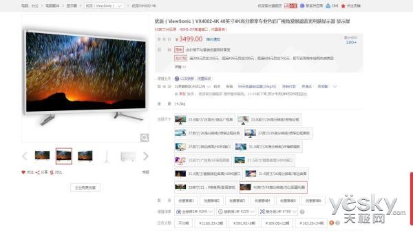 优派VX4002-4K显示器京东3699元