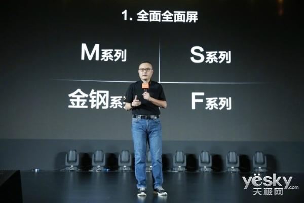 刘立荣:11月起金立手机将全部使用全面屏