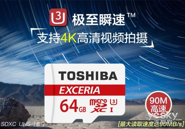 东芝TF卡 64G U3 90M高速存储卡特价促销