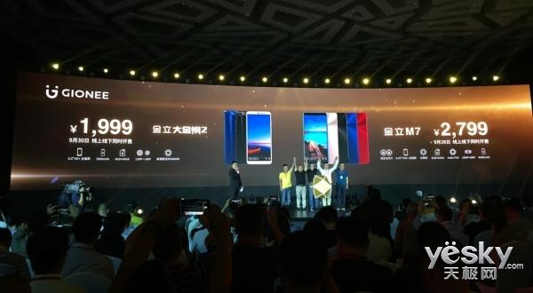 金立首款全面屏旗舰M7发布 售价2799元