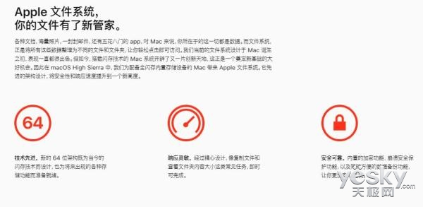 苹果:APFS文件系统将兼容Fusion Drive产品