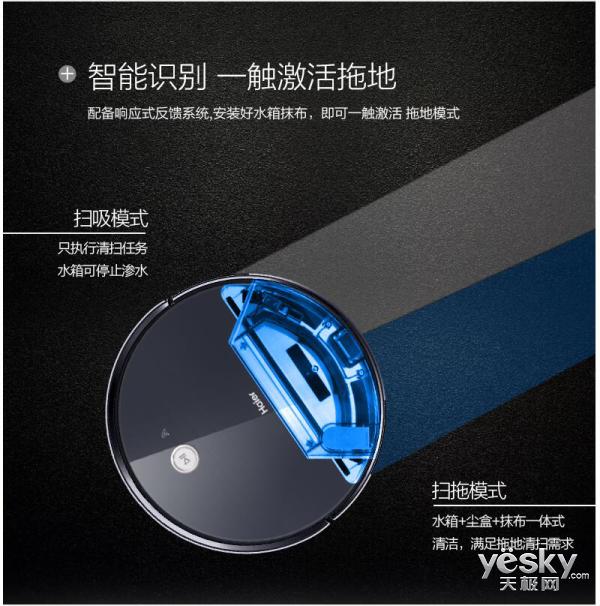 智能扫拖 拒绝含糊 海尔玛奇朵M2 9月25新品上市