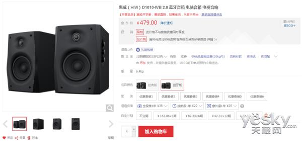 性价比的魅力 惠威D1010-IVB售价479元