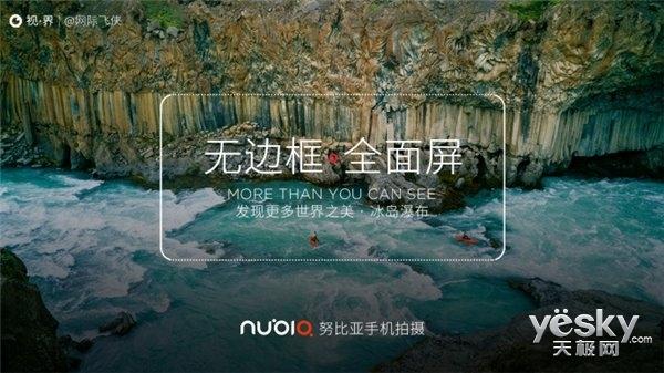 10月12日 努比亚全面屏深圳发布会
