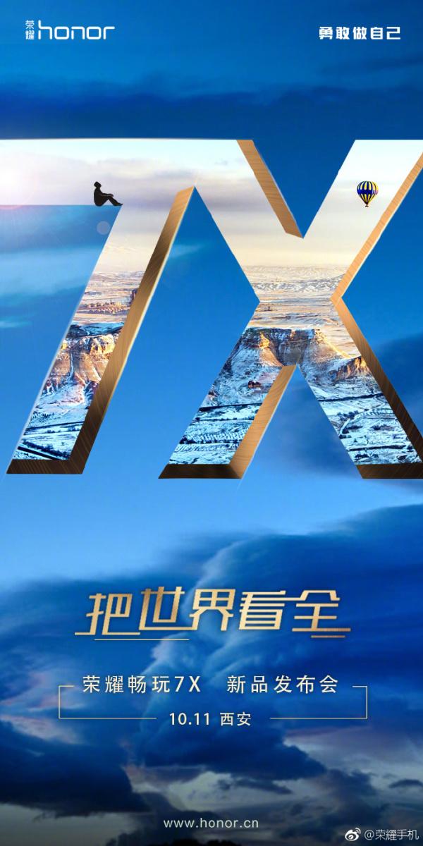 荣耀畅玩7X曝光 或成为旗下首款全面屏手机