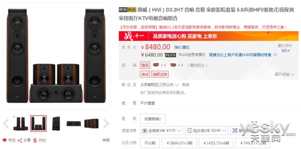 尽显原声之美 惠威HiVi D3.2HT音箱售8480元