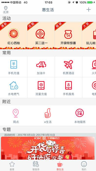中国工商银行截图1