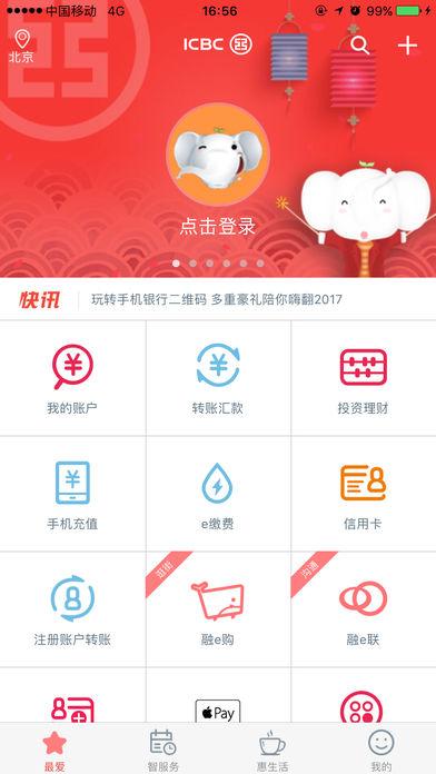 中国工商银行截图5