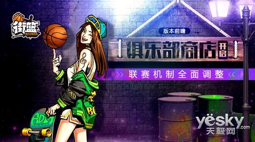 《街篮》新俱乐部版本到来,变身球员抢先看!