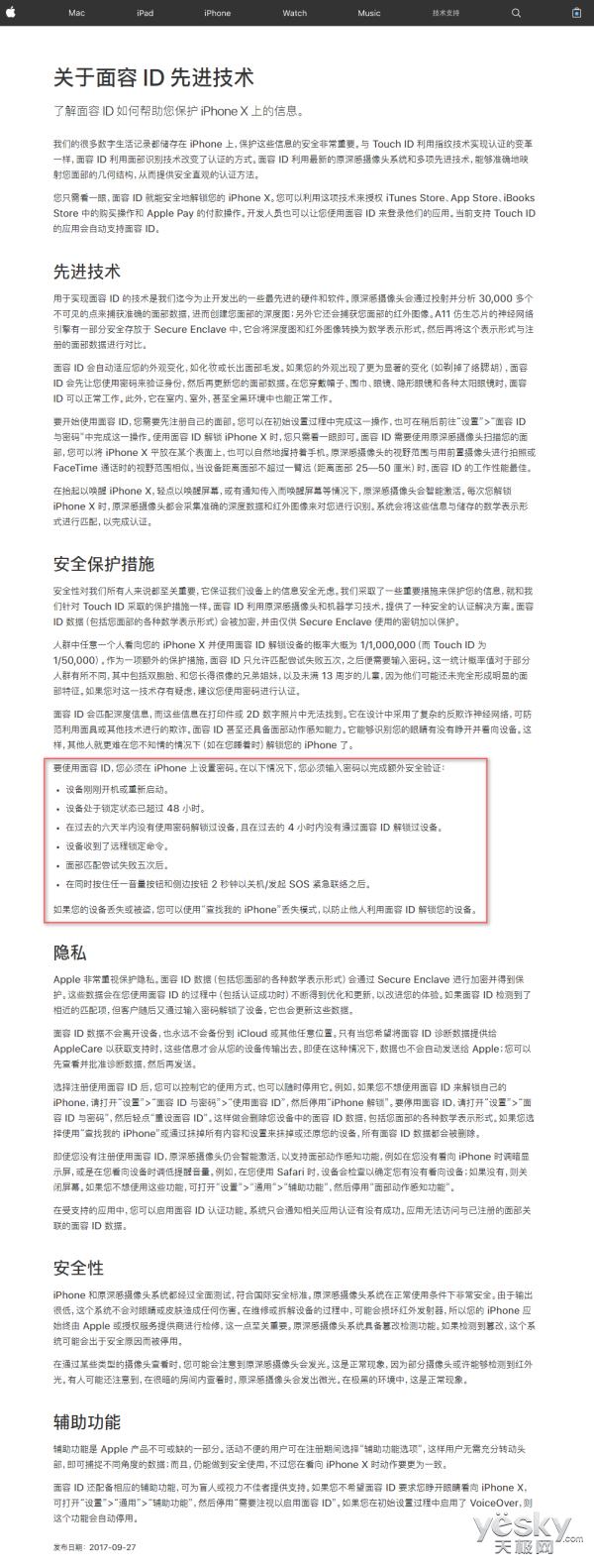 苹果Face ID白皮书:这些操作后需手动输密码