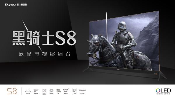 液晶终结者?创维OLED电视S8评测