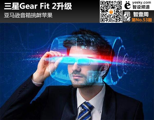 三星Gear Fit 2升级 亚马逊音箱挑衅苹果