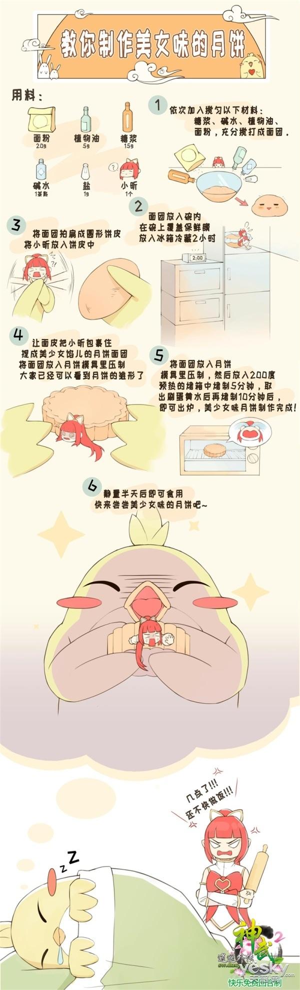 《神武2》中秋月饼 吉祥教你做美少女味月饼
