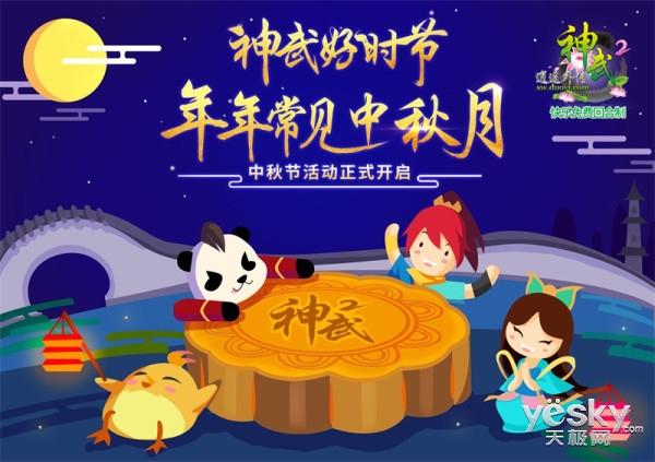 《神武2》中秋佳节送福利 美少女味月饼出炉