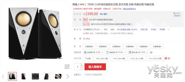 值得倾听的声音 惠威HiVi T200C售2399元