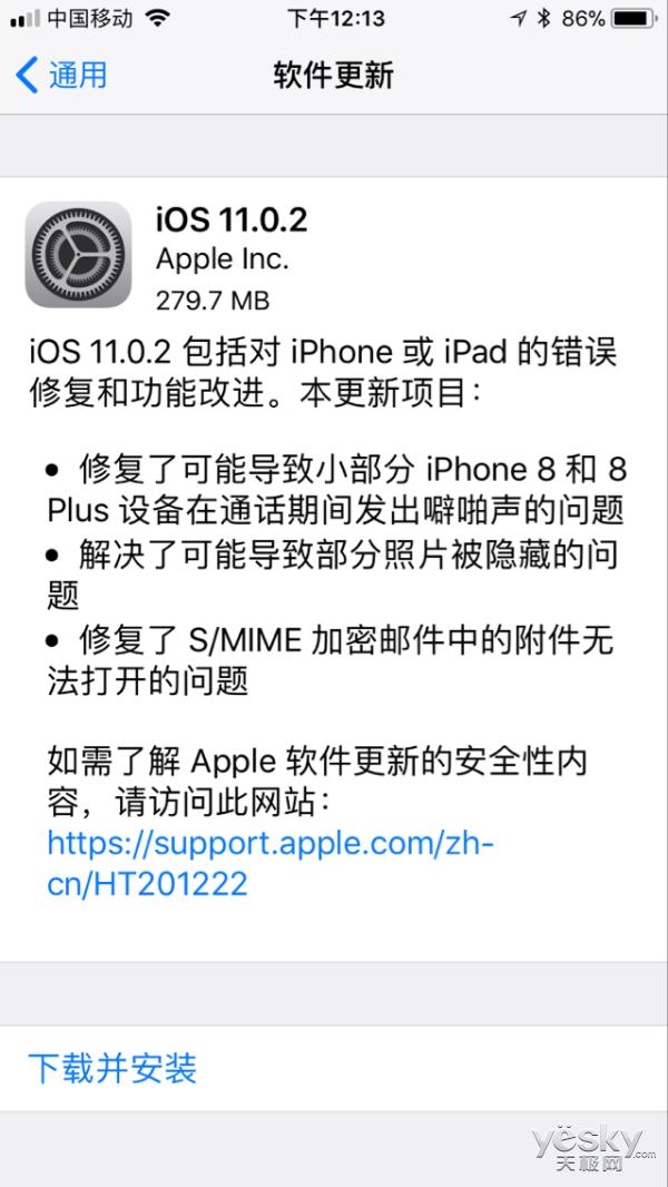 iOS11再升级 已入坑的你还会继续吗?