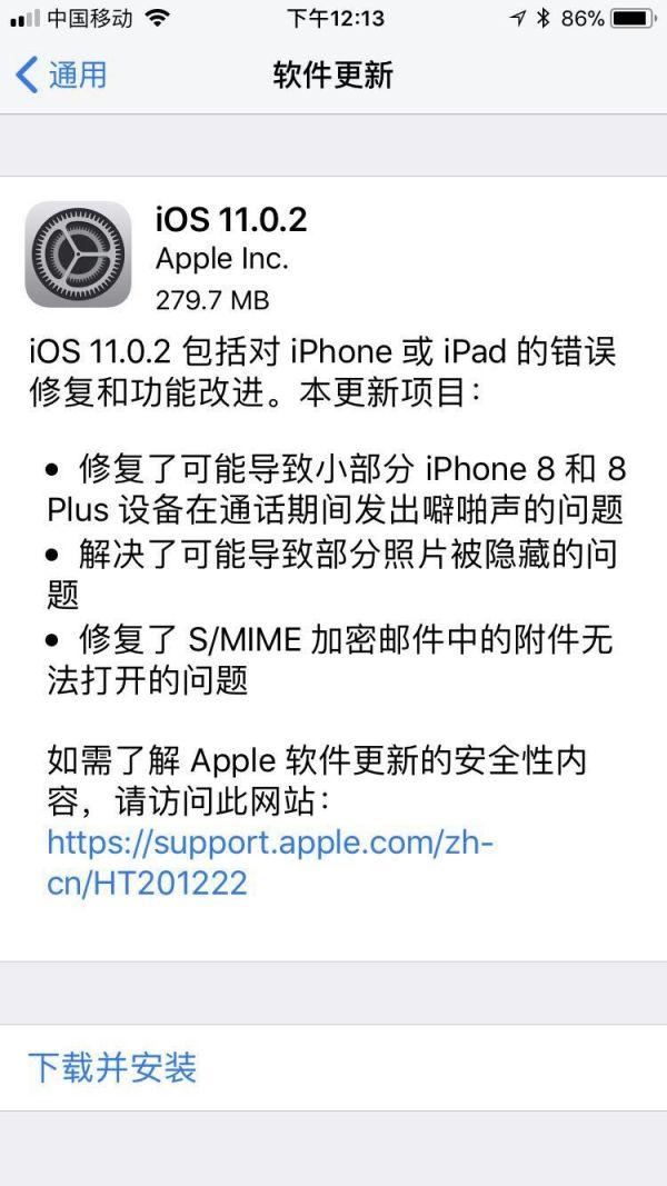 每日IT极热 iOS 11两周后普及率达38.5%