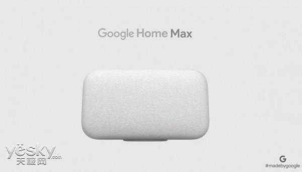 Google Home家族连增二成员:MAX和Mini