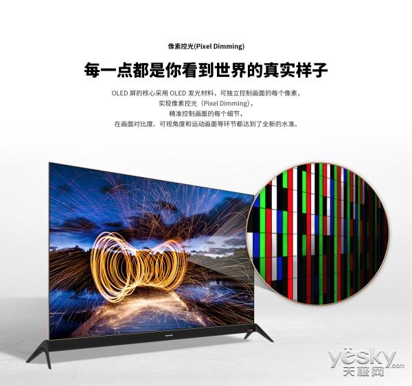 杀入万元以下 创维OLED电视新品S8上市