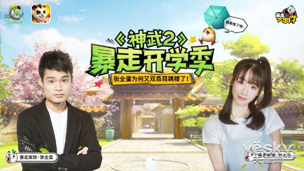 神武2跨界《青春旅社》 多益网络青春牌效应