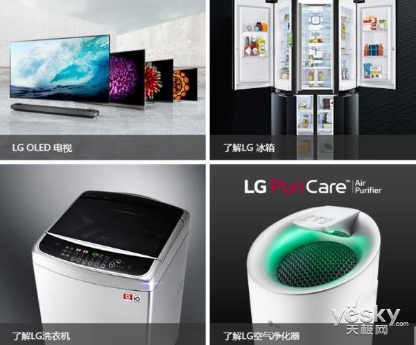 LG电子三季度利润增长82% 高端家电产品立功