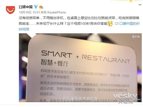 """阿里""""未来智能餐厅""""亮相 马云隔空点餐"""