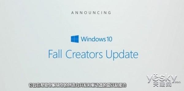 Win10秋季创作者更新SDK发布 正式版下周发