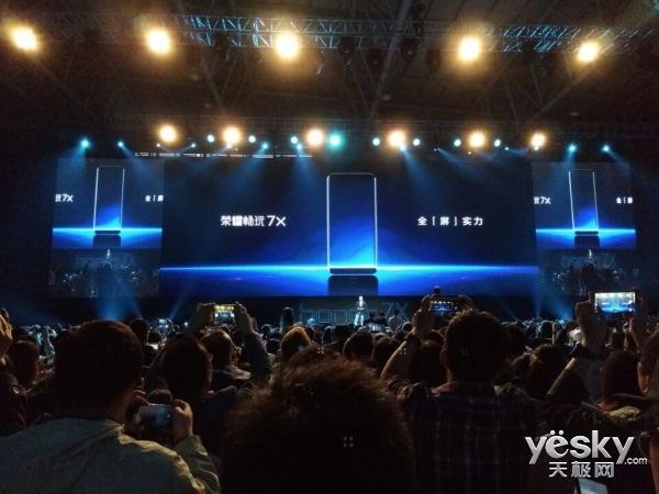 1299元起售!荣耀7X正式发布:5.93英寸全面屏
